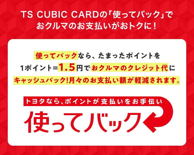 カード 締め日 トヨタ